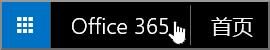 可导航到 Office 365 开始页面的按钮