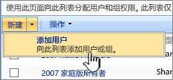 """下拉列表上的 """"添加用户"""" 按钮"""