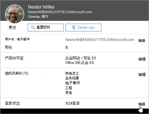 Office 365 中用户的登录状态的屏幕截图