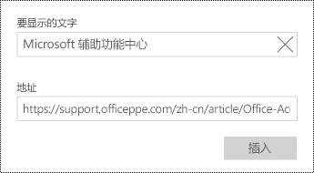 添加超链接文本。