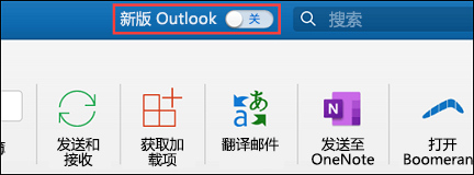新版 Outlook for Mac