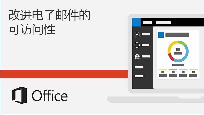 改进电子邮件易访问性的视频