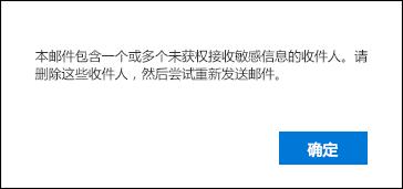 警告:必须从邮件中删除未经授权的收件人