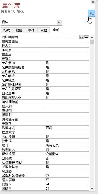 Access 属性表的屏幕截图,其中属性按字母顺序排序