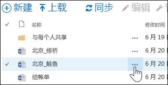 """在 OneDrive for Business 中选择文档名称旁边的""""更多""""省略号图标以打开文档的悬停卡"""