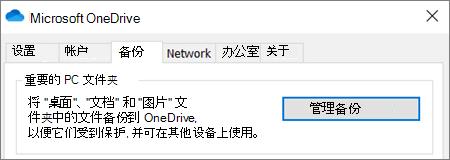 "OneDrive 桌面设置中的""备份""选项卡"