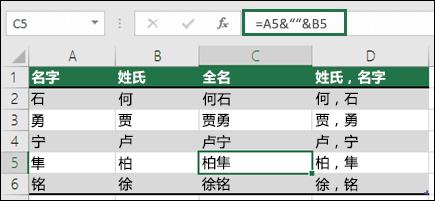 """使用 = A2 &""""""""& B2 连接名字和姓氏等文本"""