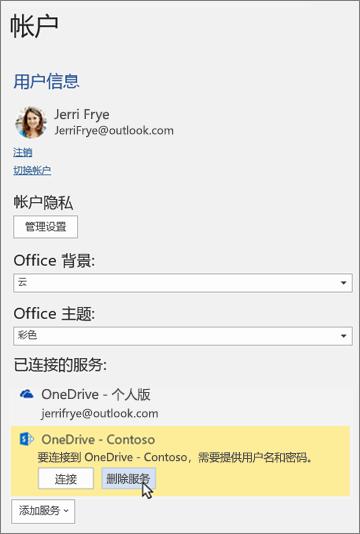 """Office 应用中的""""帐户""""窗格,突出显示""""已连接的服务""""下的""""删除服务""""选项"""