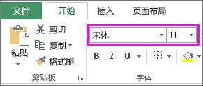 """""""开始""""选项卡上的""""字体""""组包含字体和字号选项"""