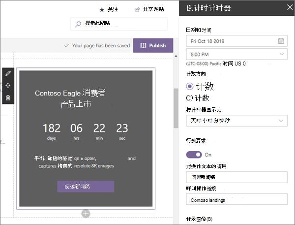 "SharePoint Online 中的 ""新式企业登录"" 网站中的倒计时计时器 web 部件"