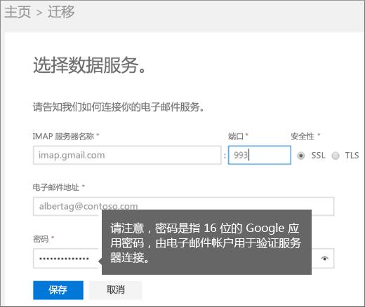 填写 IMAP 服务器信息和帐户信息进行连接