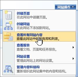 使用查看所有网站内容突出显示的网站操作菜单