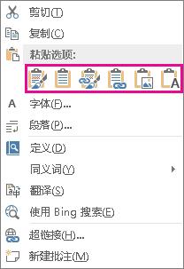 用于将 Excel 图表粘贴到 Word 中的五个选项的按钮组