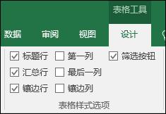 """选中表格单元格时功能区上的""""表格工具""""选项的图像"""