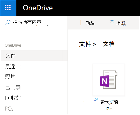 Microsoft 帐户 OneDrive 文档文件夹