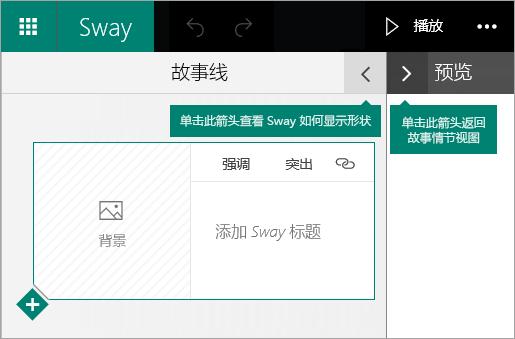 单击向左键预览当前 Sway,或单击向右键查看故事情节