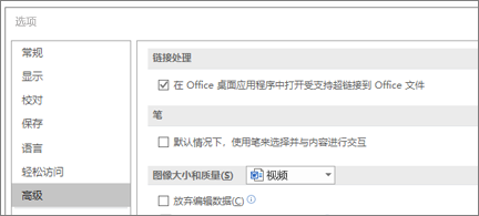 """突出显示""""打开""""超链接复选框的选项对话框"""