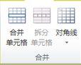 """Publisher 2010 中的""""表格合并""""组"""