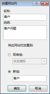 """""""创建网站栏""""对话框"""