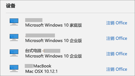 在 account.Microsoft.com 上显示 Windows 和 Mac 设备以及 Office 注销链接