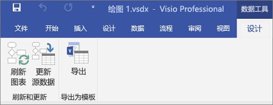 """突出显示数据可视化工具""""创建""""、""""刷新""""、""""导出""""功能区选项的屏幕截图"""