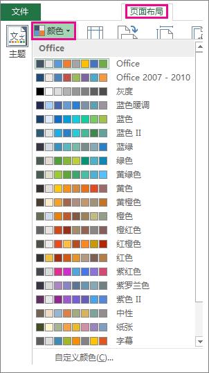 """主题颜色库通过""""页面布局""""选项卡上的""""颜色""""按钮打开"""