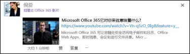 新闻源帖子中嵌入的 YouTube 视频