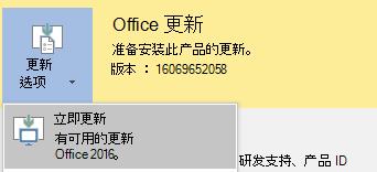 Office 2016 最新版本,请单击更新选项,然后立即更新。