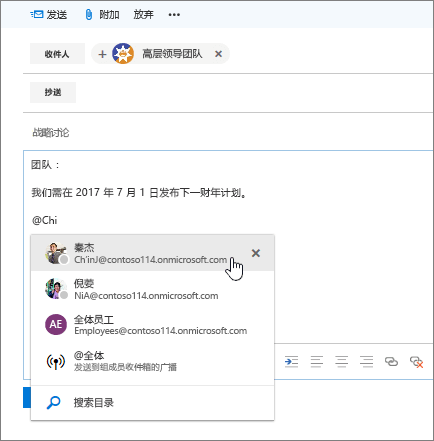 "Outlook""新建电子邮件""对话框的屏幕截图,显示邮件文本中的 @提及。"