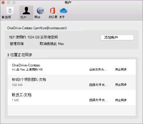 """屏幕截图:Mac 的 OneDrive 同步客户端上的""""帐户""""选项卡"""