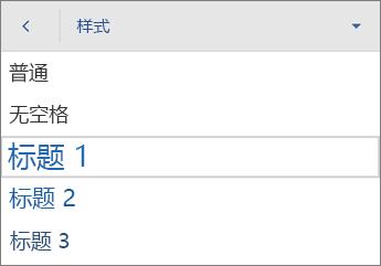 """""""样式""""命令,其中""""标题 1""""处于选中状态"""