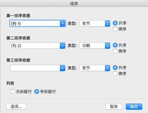 """显示可以在""""排序""""对话框中设置的选项。"""