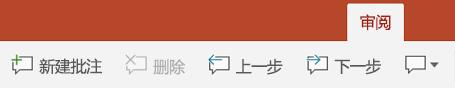 "Android 平板电脑版 PowerPoint 中""功能区""的""审阅""选项卡上有用于使用""批注""的按钮。"
