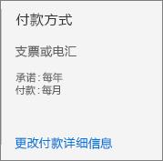 付款方式用户界面显示此订阅被配置为通过发票付款。