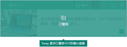 Sway 中的复制卡片确认