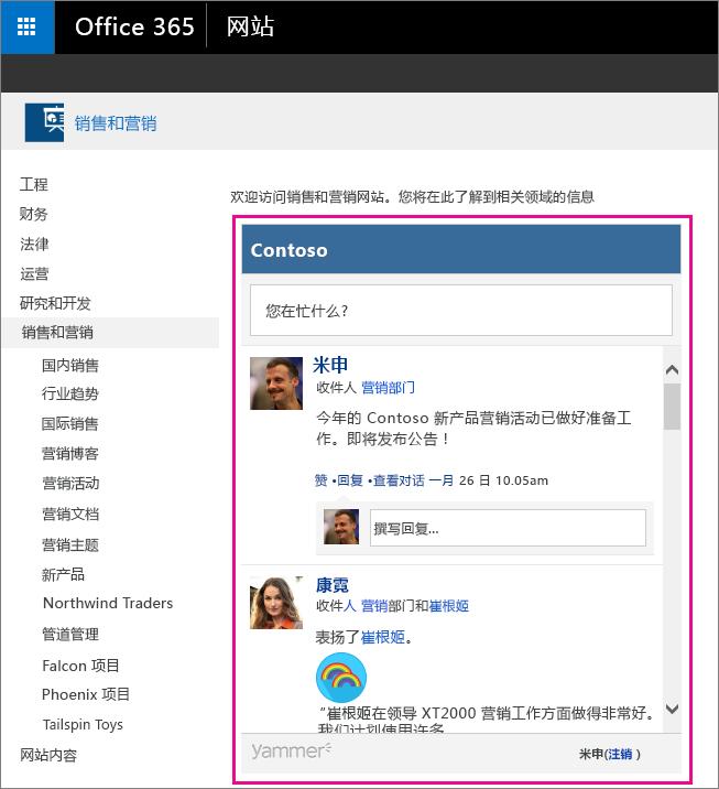 SharePoint 页面中嵌入的 Yammer 组源