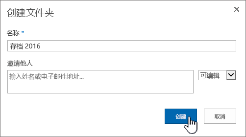 SharePoint 2016 新建文件夹共享对话框