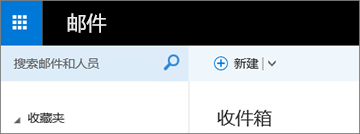 Outlook Web App 中功能区的外观