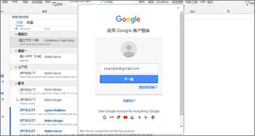 收件箱在背景中,Google 登录对话框在前景中
