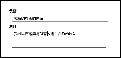 SharePoint Online 新网站标题对话框