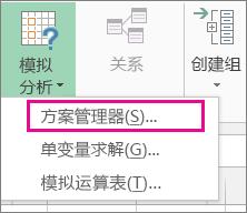 """""""数据""""选项卡上的模拟分析库中的方案管理器"""