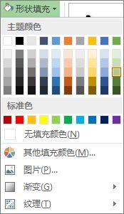 """""""形状填充""""颜色选项菜单"""