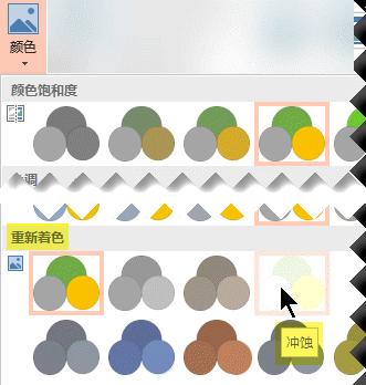 """在工具栏功能区的""""图片工具格式""""选项上,选择""""颜色""""。在""""重新着色""""下,选择""""冲蚀""""。"""