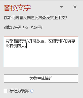 "PowerPoint for Windows 中的 ""替换文字"" 窗格"