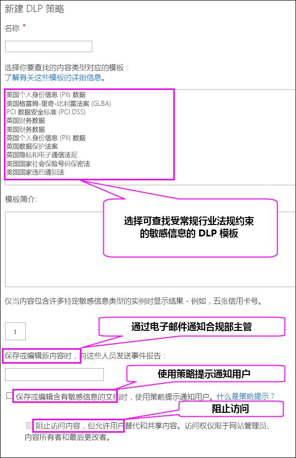 DLP 策略分页