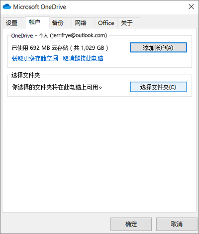 OneDrive 添加帐户对话框