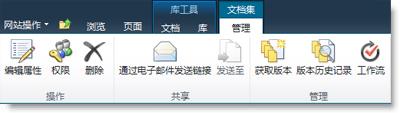 管理文档集功能区