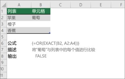 示例使用或和一个值的值列表进行比较的 EXACT 函数