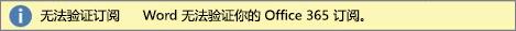 """""""无法验证订阅""""警告栏的屏幕截图"""