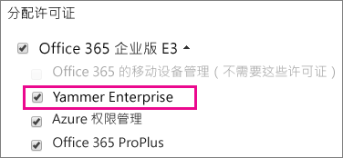 "Office 365 管理中心""分配许可证""分区的截图,其中 Yammer Enterprise 许可证可进行分配。"